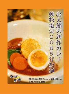 寝太郎の新作カレー チラシ