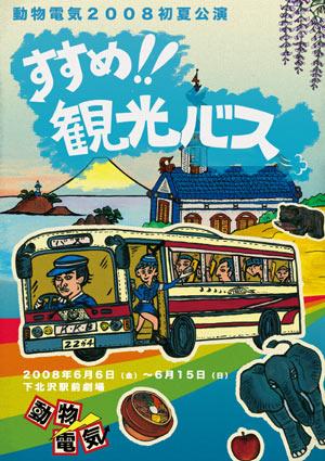 すすめ!!観光バス チラシ
